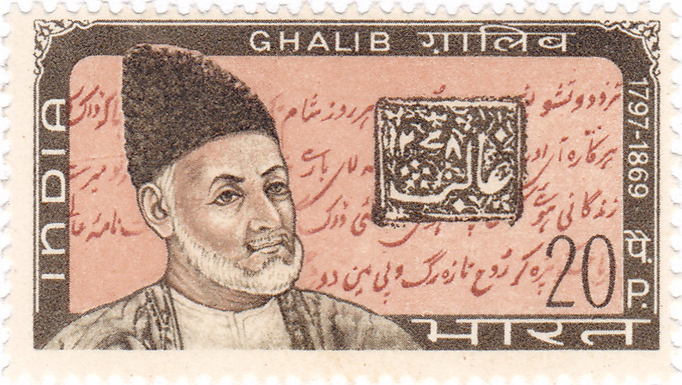 1969 stamp featuring Mirza Ghalib. India Post, Government of India / Wiki Commons.