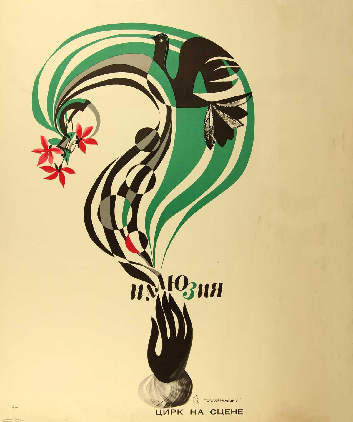 Poster by Elena Krylova-Nurenberg, 1972 © Elena Krylova-Nurenberg, 1972/Bridgeman Images.