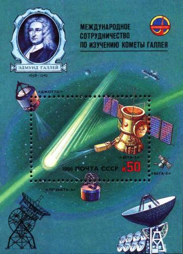 1986 USSR miniature sheet, featuring Edmond Halley, Comet Halley, Vega 1, Vega 2, Giotto, Suisei (Planet-A)