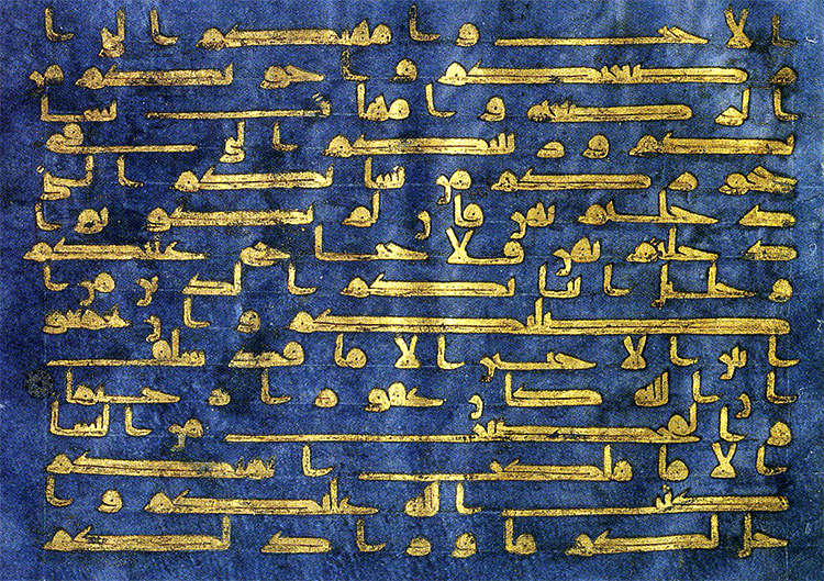 A folio from a Qu'ran of gold leaf, silver and ink on indigo-coloured parchment. Probably Tunisian, c. 10th century