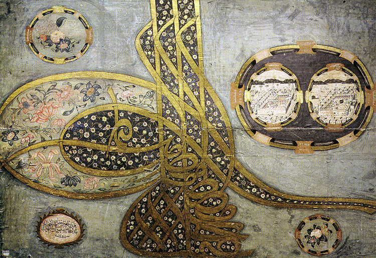A detail from a ninth-century Qu'ran, which belonged to Sultan Osman III (r. 1754-57), showing a view of Mecca