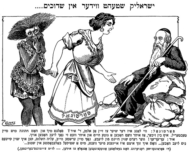 Cartoon of Portugal offering Angola as a second bride to widowed Israel, from a Yiddish satirical weekly published in New York, June 1912