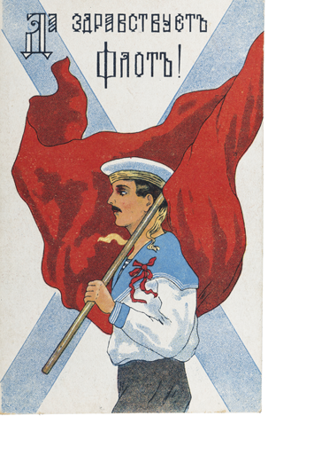 Postcard celebrating the February Revolution and the overthrow of the tsar, 1917.