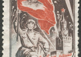 "Russian stamp, 1945. The inscription on the bottom written in cursive, below the Soviet soldier waving the red flag with Joseph Stalin on it, says, ""Long live our victory!"""