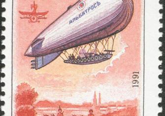 "Soviet postage stamp of 1 kopeck from 1991. Airship ""Albatros"" in 1910."