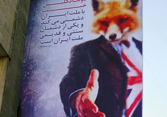 Anti-British propaganda in a Tehran street. 'The evil state of Britain is an enemy of the Iranian nation and is one of its oldest and most traditional enemies.'