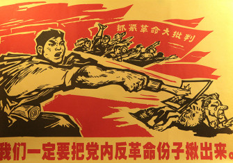Cultural Revolution propaganda poster, late 1960s
